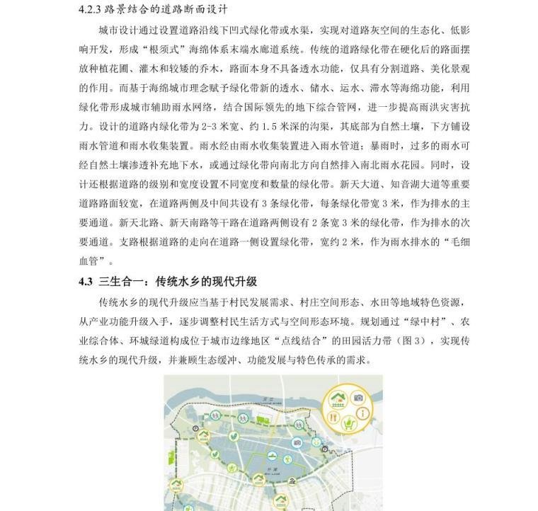 """""""融合""""理念下的水乡生态城市设计——以中法武汉生态城为例 (7)"""