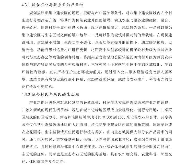 """""""融合""""理念下的水乡生态城市设计——以中法武汉生态城为例 (8)"""
