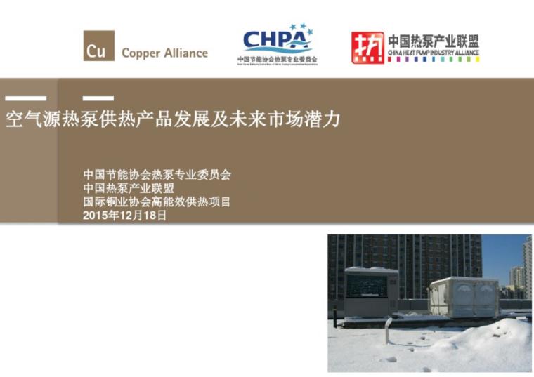 低温空气源热泵在建筑供暖中的应用