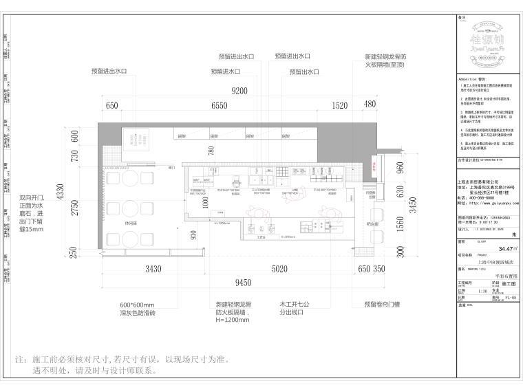 [上海]某奶茶店装修设计PDF施工图