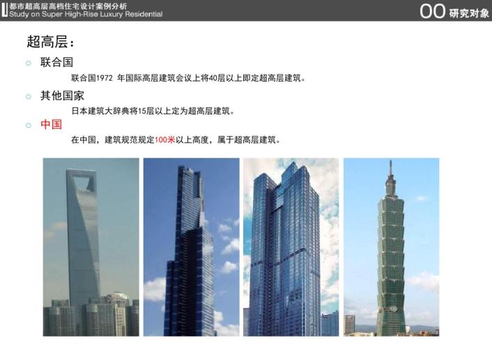都市超高层高档住宅设计案例分析_PDF141页