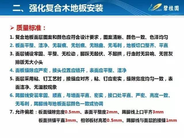 碧桂园住宅装修工程施工工艺和质量标准!_21