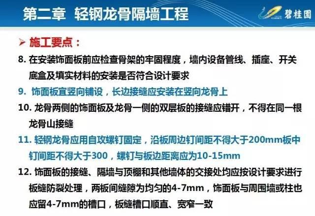 碧桂园住宅装修工程施工工艺和质量标准!_12