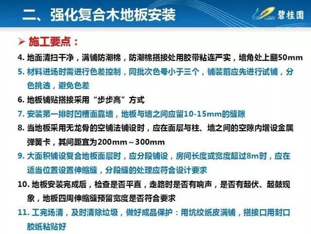 碧桂园住宅装修工程施工工艺和质量标准!_20