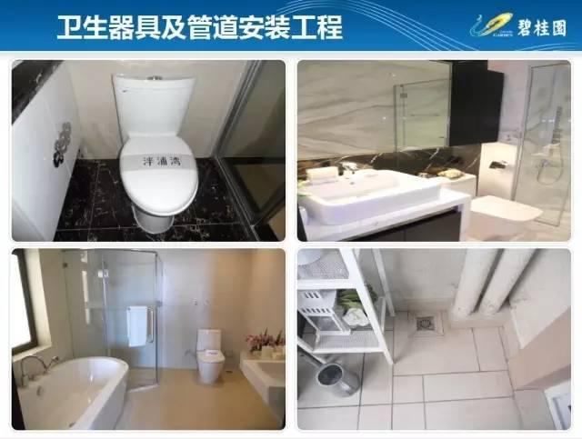 碧桂园住宅装修工程施工工艺和质量标准!_24