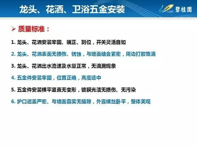 碧桂园住宅装修工程施工工艺和质量标准!_23