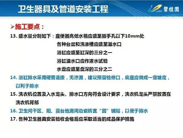 碧桂园住宅装修工程施工工艺和质量标准!_25