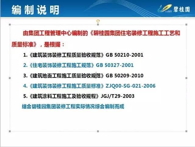 碧桂园住宅装修工程施工工艺和质量标准!_3