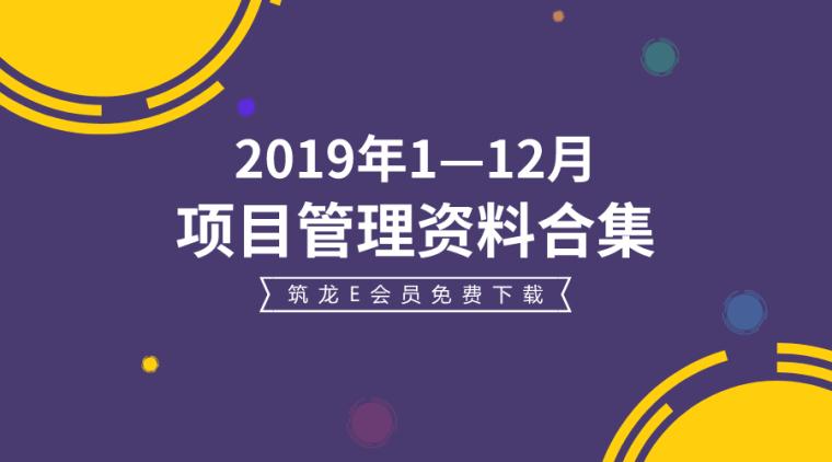 2019年1-12月项目管理资料合集,别错过!