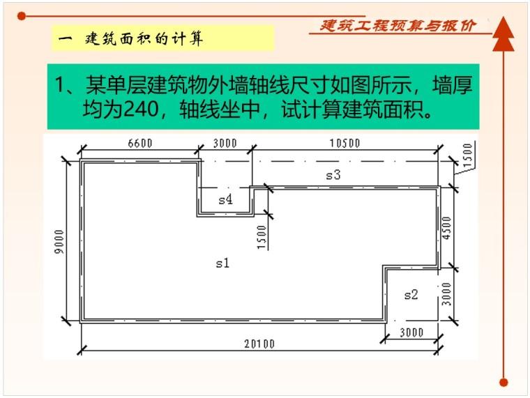 土建工程预算工程量计算实例