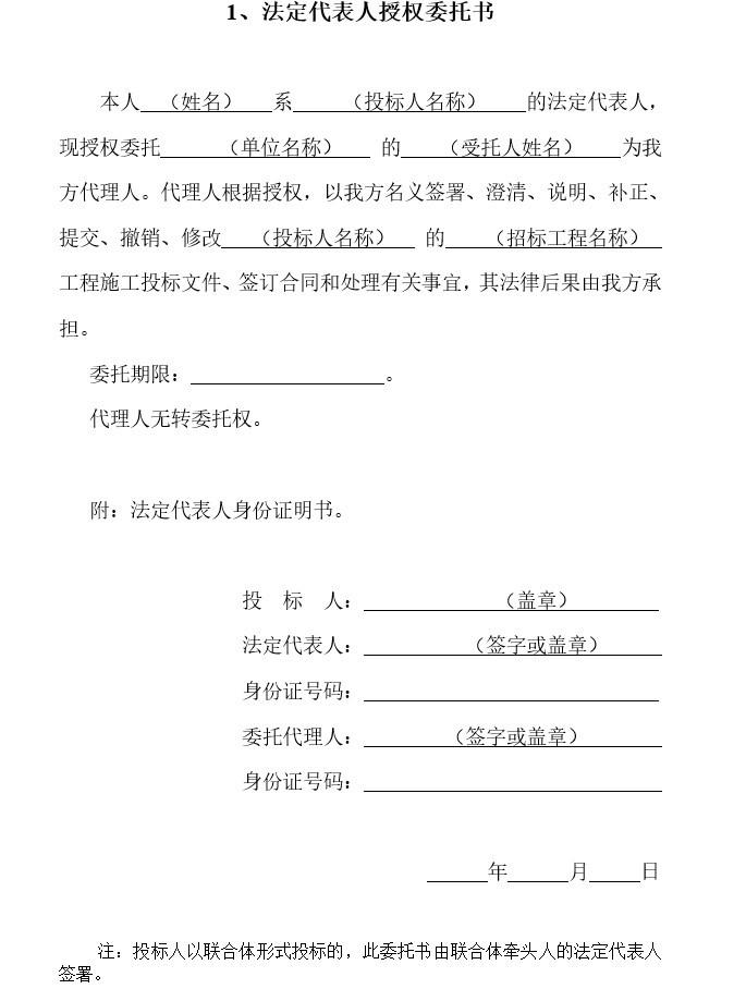 宁波市建设工程设计招标文件(示范文本)