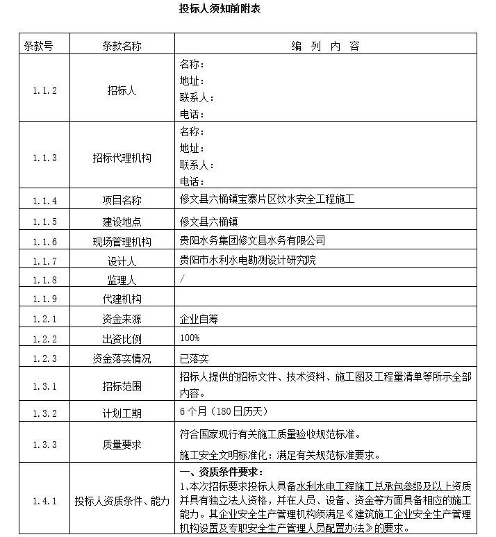 区饮水安全工程招标文件(商务文件)
