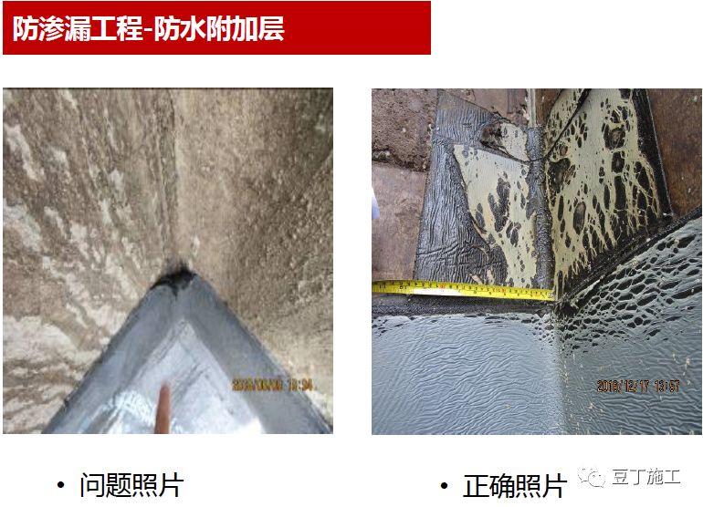 防渗漏工程问题照片及正确做法照片对比_6