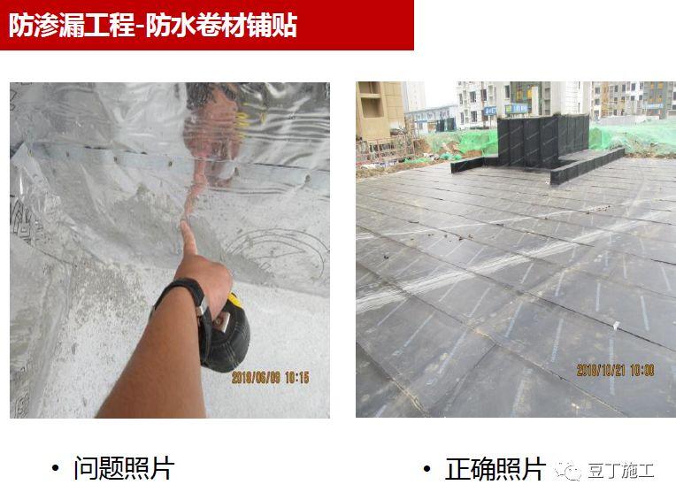 防渗漏工程问题照片及正确做法照片对比_8