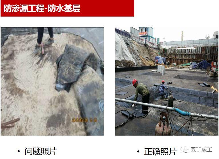 防渗漏工程问题照片及正确做法照片对比_7