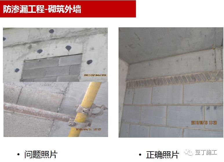 防渗漏工程问题照片及正确做法照片对比_12