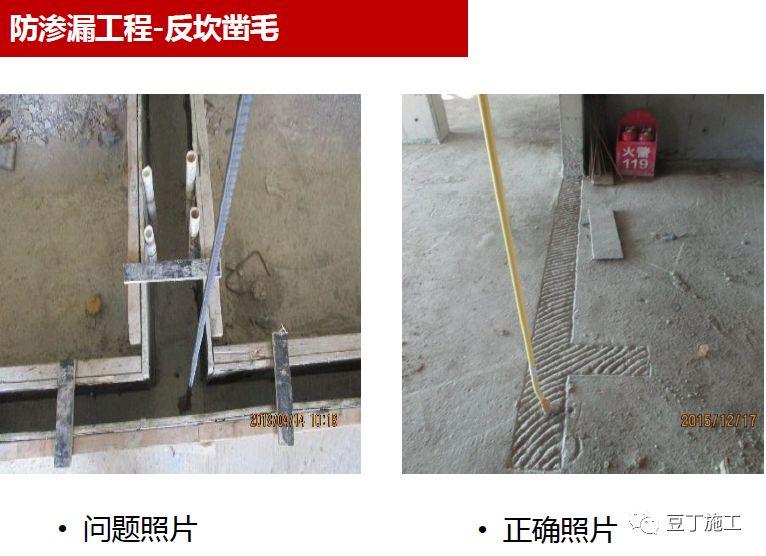 防渗漏工程问题照片及正确做法照片对比_13