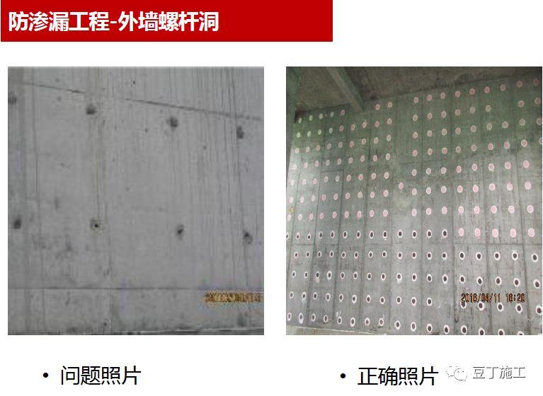 防渗漏工程问题照片及正确做法照片对比_11