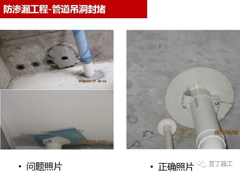 防渗漏工程问题照片及正确做法照片对比_14