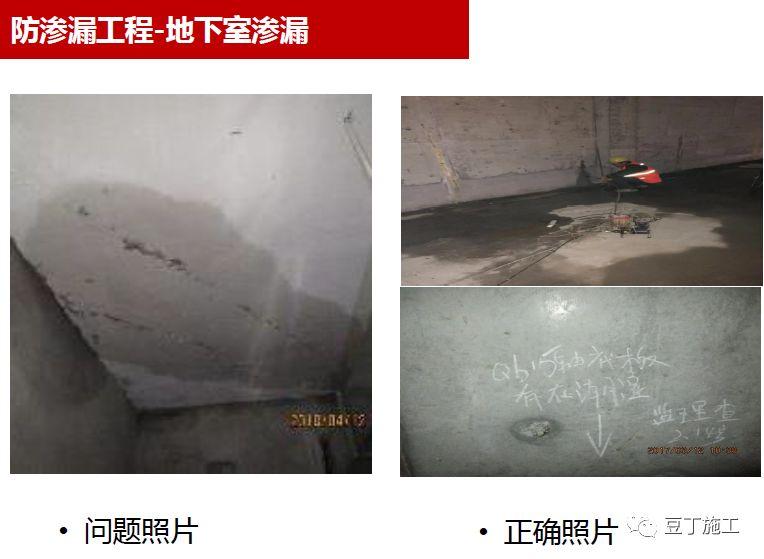 防渗漏工程问题照片及正确做法照片对比_9