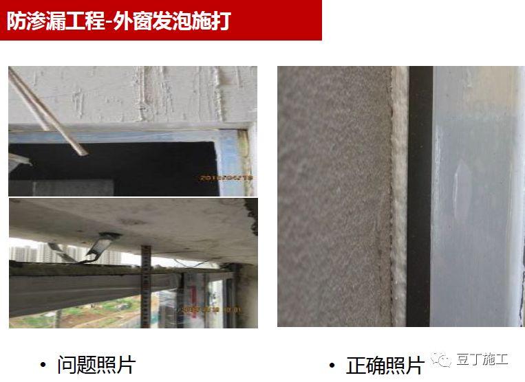 防渗漏工程问题照片及正确做法照片对比_18