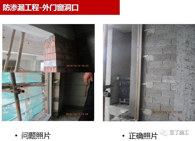 防渗漏工程问题照片及正确做法照片对比_17