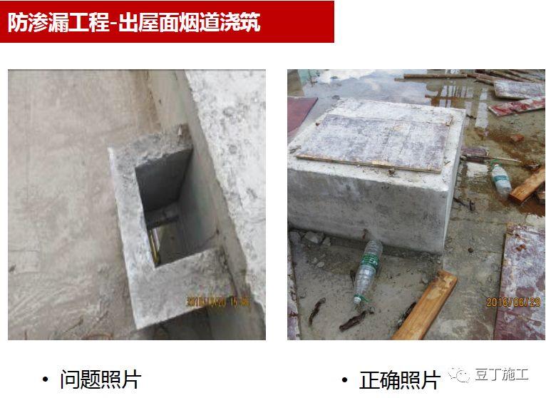 防渗漏工程问题照片及正确做法照片对比_16