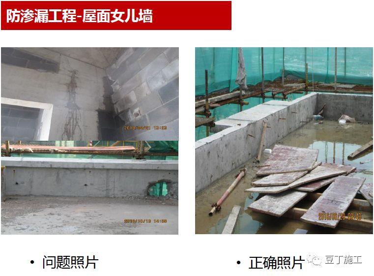 防渗漏工程问题照片及正确做法照片对比_22