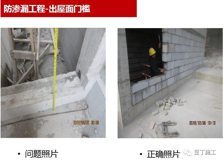 防渗漏工程问题照片及正确做法照片对比_23