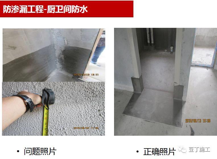 防渗漏工程问题照片及正确做法照片对比_20