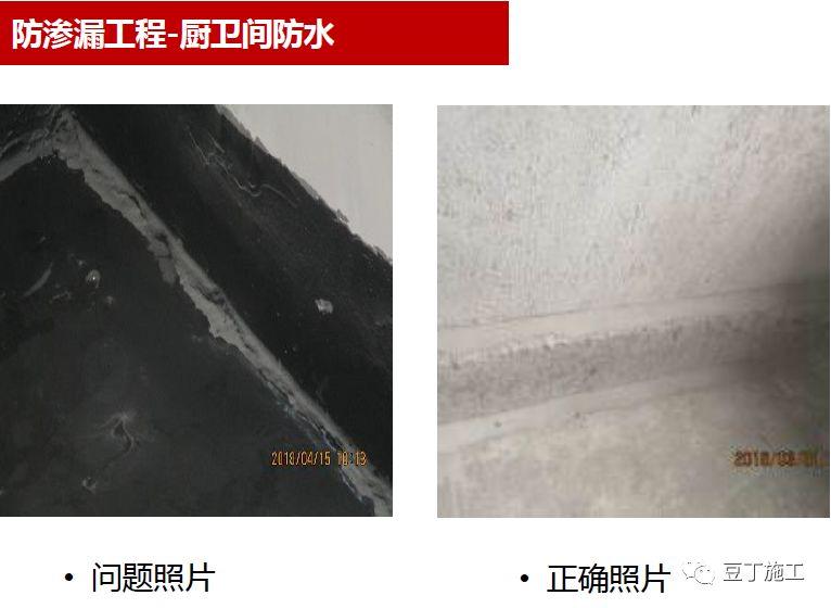 防渗漏工程问题照片及正确做法照片对比_19