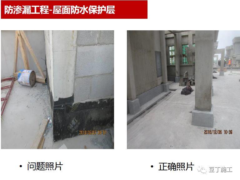防渗漏工程问题照片及正确做法照片对比_26