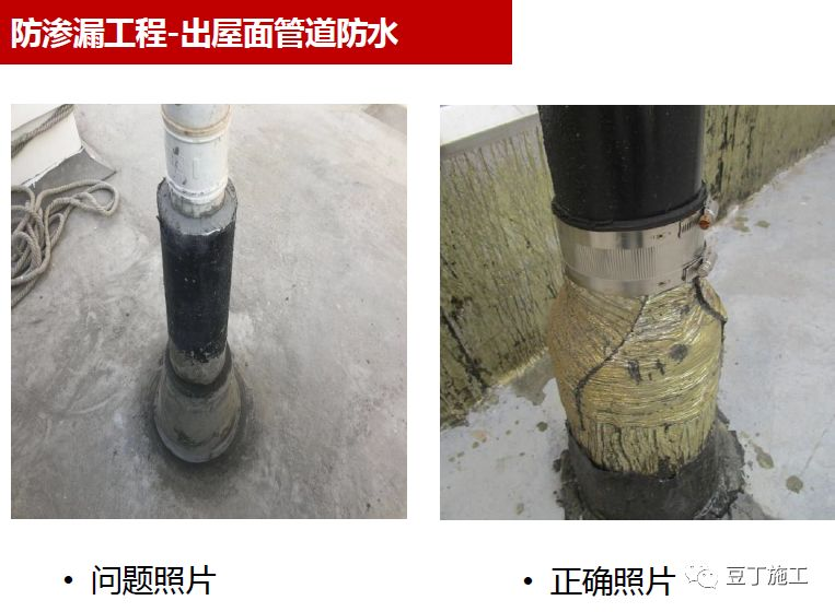 防渗漏工程问题照片及正确做法照片对比_27