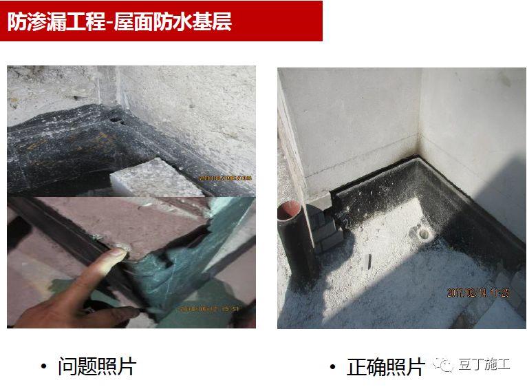 防渗漏工程问题照片及正确做法照片对比_25