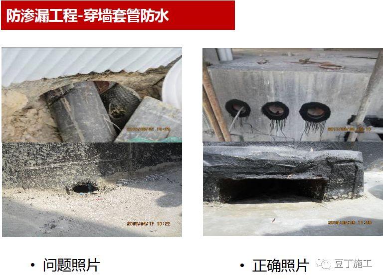 防渗漏工程问题照片及正确做法照片对比_24