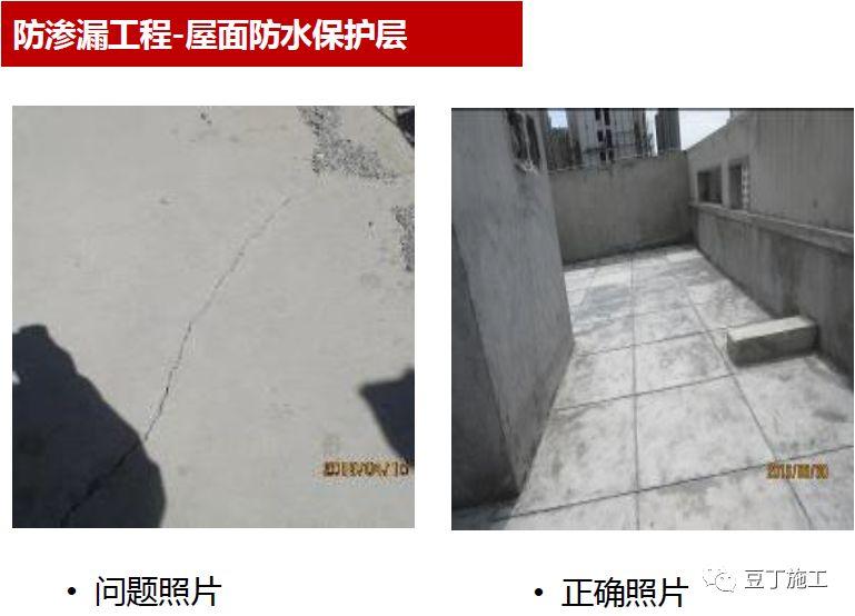 防渗漏工程问题照片及正确做法照片对比_28
