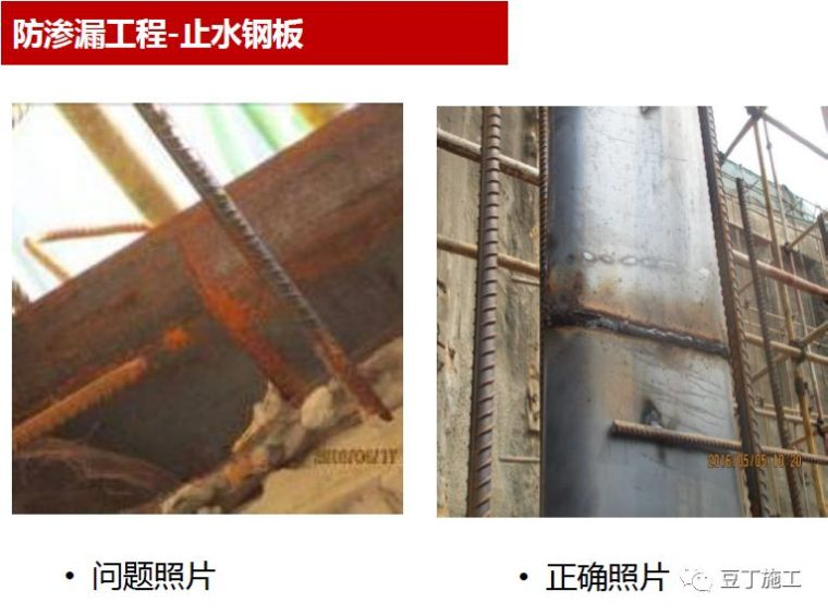 防渗漏工程问题照片及正确做法照片对比_2