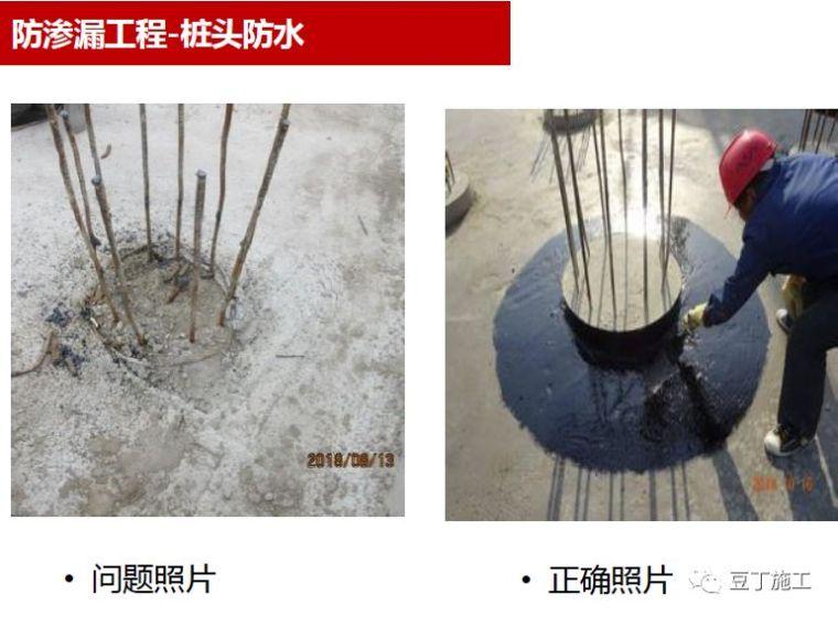 防渗漏工程问题照片及正确做法照片对比_1