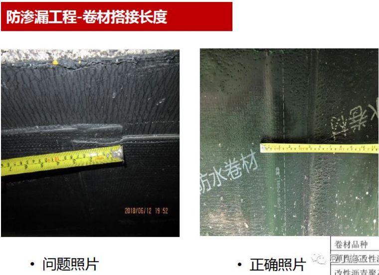 防渗漏工程问题照片及正确做法照片对比_4