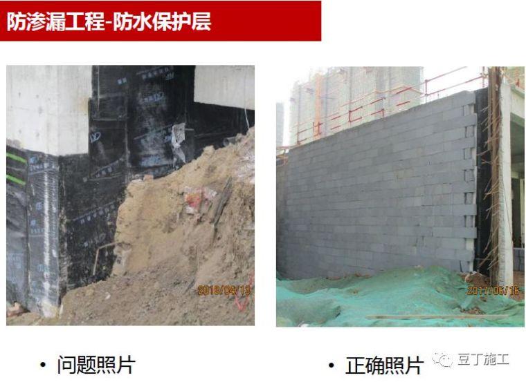 防渗漏工程问题照片及正确做法照片对比_3