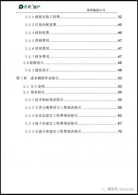 保利地产:成本字典版,值得学习!_3