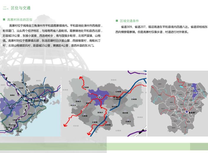 [福建]平和县高寨村美丽乡村规划设计说明书