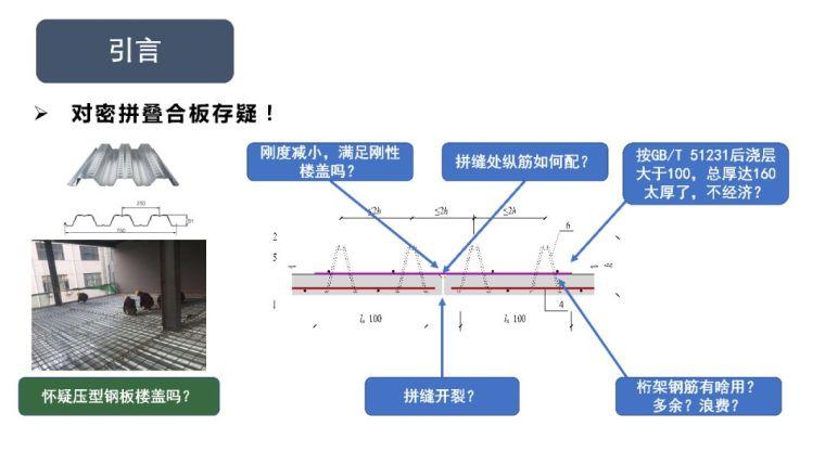 钢筋桁架叠合板新的设计方法_7