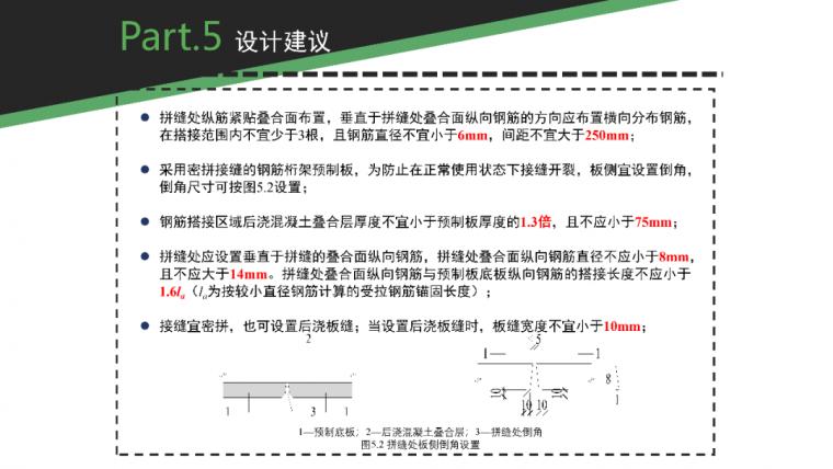 钢筋桁架叠合板新的设计方法_36