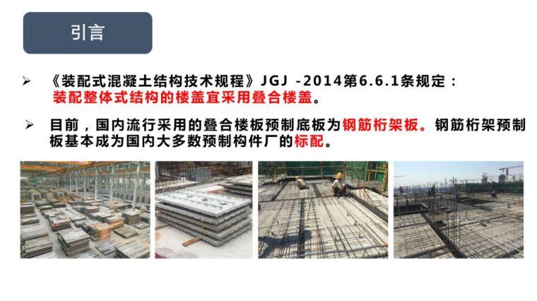 钢筋桁架叠合板新的设计方法_3
