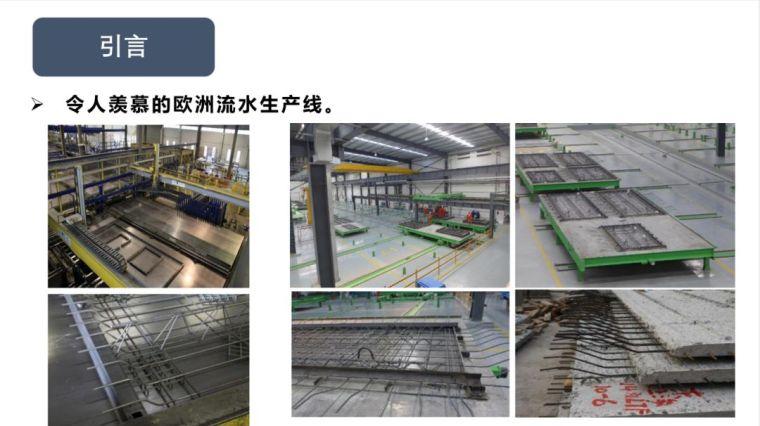 钢筋桁架叠合板新的设计方法_5