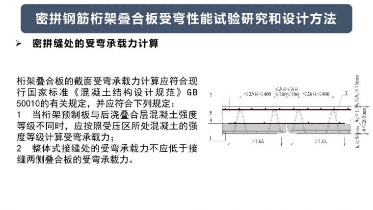 钢筋桁架叠合板新的设计方法_20