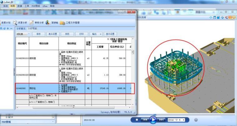 BIM技术在实际项目中的应用价值_11