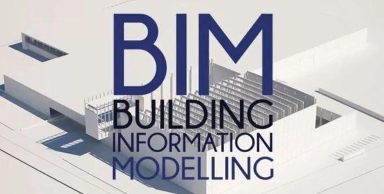 BIM技术在实际项目中的应用价值
