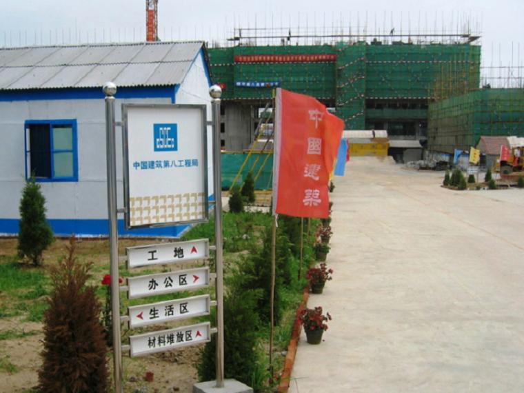 土木工程施工-第28讲施工组织总设计培训PPT